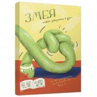 Блокнот «Змея» 02396.