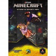 Книга «Minecraft. Истории из Верхнего мира».