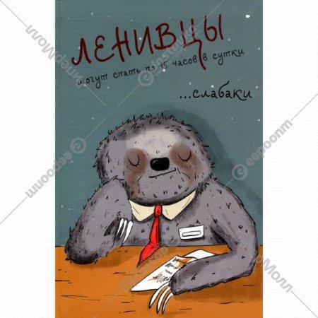 Блокнот «Ленивцы» 02419.