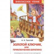 Книга «Золотой ключик или приключения Буратино».