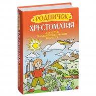 Книга «Родничок. Хрестоматия для детей» 8-е издание.