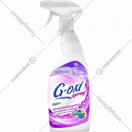 Пятновыводитель «G-oxi spray» для цветных вещей, 600 мл.