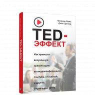 Книга «TED-эффект».