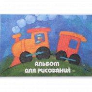 Альбом для рисования, 205х290 мм, 20 листов