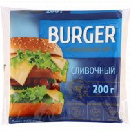 Сыр плавленый «Burger» Сливочный, слайсы 45% 200 г.