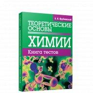 Книга «Теоретические основы химии. Книга тестов».