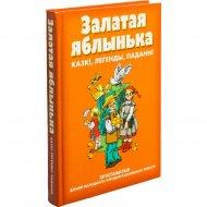 Книга «Залатая яблынька» 2-е издание.