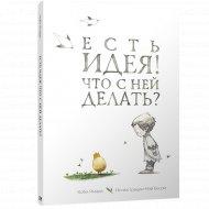 Книга «Есть идея. Что с ней делать?».