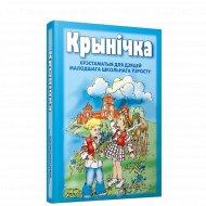 Книга «Крынiчка. Хрэстаматыя для дзяцей малодшага ўзросту».