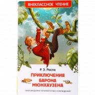 Книга «Приключения Барона Мюнхаузена».