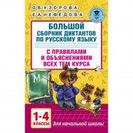 Книга «Большой сборник диктантов по русскому языку. 1-4 классы».