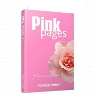 Блокнот «Pink pages».