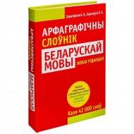 Книга «Арфаграфiчны слоўнiк беларускай мовы».