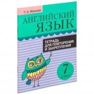Книга «Английский язык. Тетрадь для повторения. 7 класс».