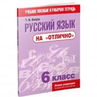 Книга «Русский язык на «отлично». 6 класс: пособие для учащихся».