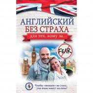 Книга «Английский без страха для тех, кому за...».