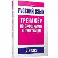 Книга «Русский язык. Тренажер по орфографии и пунктуации. 7 класс».