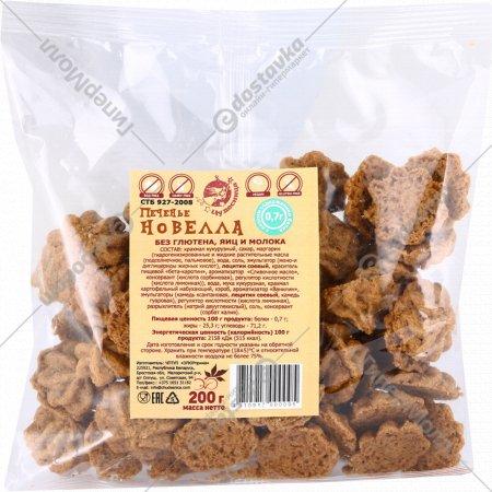 Печенье «Новелла» 200 г.