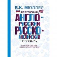 Книга «Популярный англо-русский русско-английский словарь».