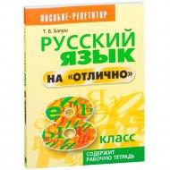 Книга «Русский язык на «отлично». 8 класс: пособие для учащихся».