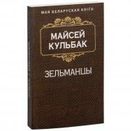 Книга «Зельманцы».