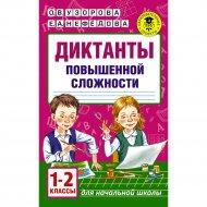 Книга «Диктанты повышенной сложности. 1-2 классы».