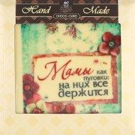 Шоколад белый «Любимой маме» декорированный, 90 г.