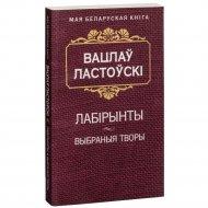 Книга «Лабiрынты».