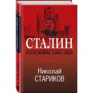 Книга «Сталин. После войны. Книга вторая. 1949-1953».