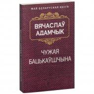 Книга «Чужая бацькаўшчына».