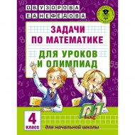 Книга «Задачи по математике для уроков и олимпиад. 4 класс».