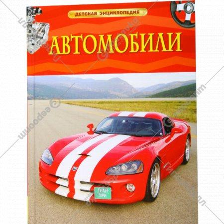 Детская энциклопедия «Автомобили».