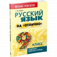 Книга «Русский язык на «отлично». 9 класс: пособие для учащихся».