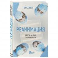 Книга «Реанимация: истории на грани жизни и смерти».