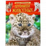 Детская энциклопедия «Детеныши животных».