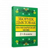 Книга «Зборнiк дыктовак па бел мове: 2-4 класы».