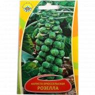 Семена капуста «Брюссельская Розелла» 0.5 г.
