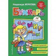 Книга «Букварь, стандарт» Жукова Н.С.