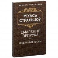 Книга «Смаленне вепрука».