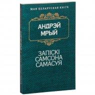 Книга «Запiскi Самсона Самасуя».
