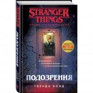 Книга «Очень странные дела. Подозрения».