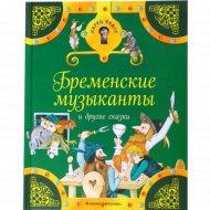 Книга «Бременские музыканты и другие сказки».