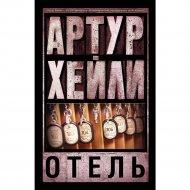 Книга «Отель».