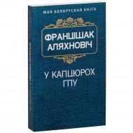 Книга «У капцюрох ГПУ».