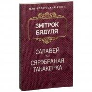 Книга «Салавей. Сярэбраная табакерка».
