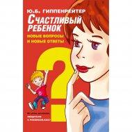 Книга «Счастливый ребенок: новые вопросы и новые ответы».
