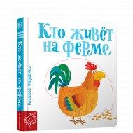 Книга «Кто живёт на ферме».