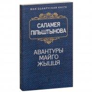 Книга «Авантуры майго жыцця».