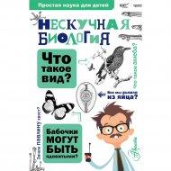 Книга «Нескучная биология».