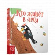 Книга «Кто живёт в лесу».